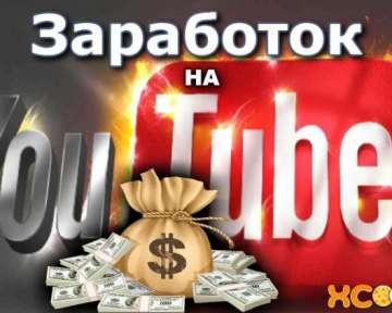 Как заработать на рекламе за просмотры на YouTube? С чего начать?