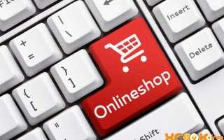 Как правильно организовать интернет магазин с нуля (оплата и доставка)? Что нужно для такого бизнеса?