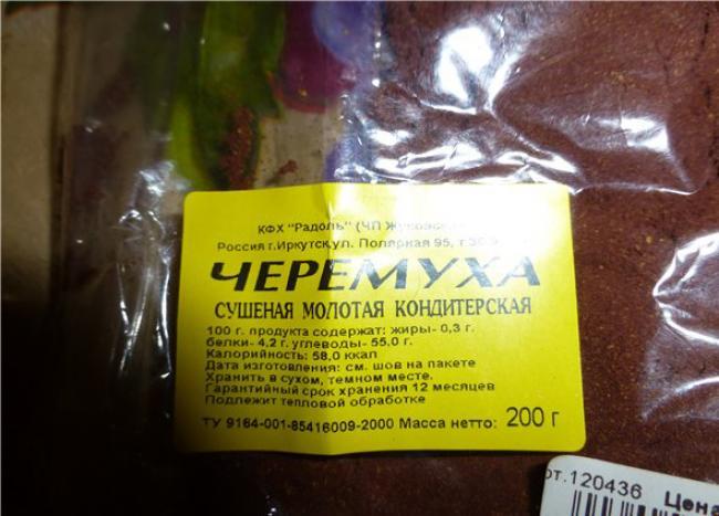 прозрачная упаковка с молотой черемухой